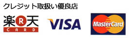 クレジット取り扱い優良店