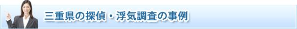 三重県の探偵・浮気調査三重の調査事例