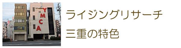 ライジングリサーチ名古屋の特徴