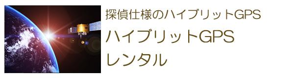 探偵仕様のハイブリットGPS ハイブリットGPSレンタル松阪